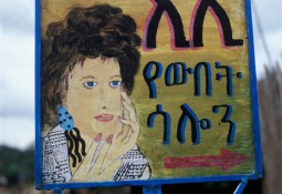 frank day ethiopia7